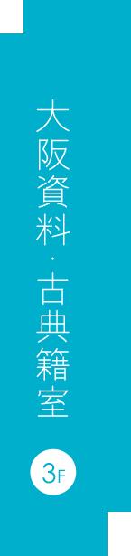 大阪資料・古典籍室 3F