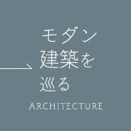 モダン建築を巡るARCHITECTURE