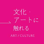 文化・アートに触れるART / CULTURE