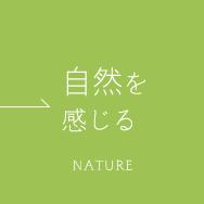 自然を感じるNATURE