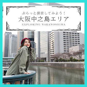 ぶらっと探索してみよう!大阪中之島エリア