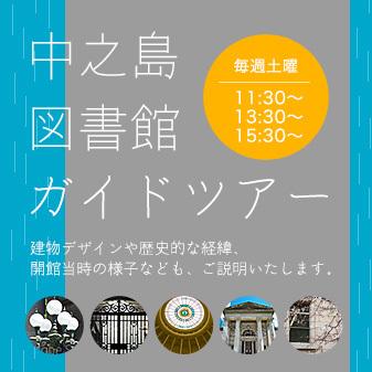 中之島図書館ガイドツアー