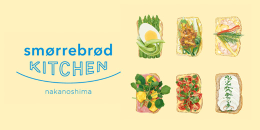 スモーブローキッチン ナカノシマ