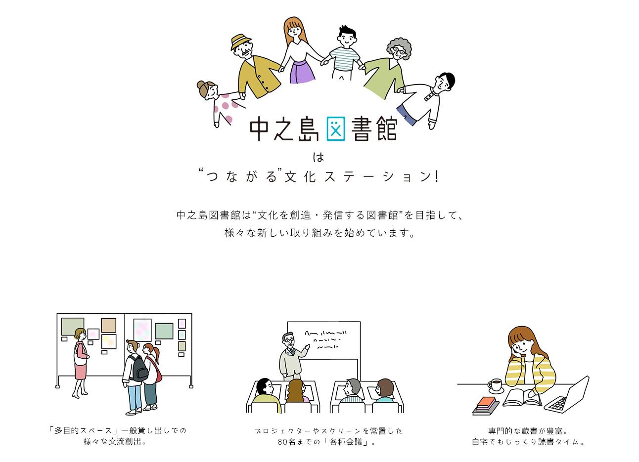 """中之島図書館は""""つながる""""文化ステーション!"""