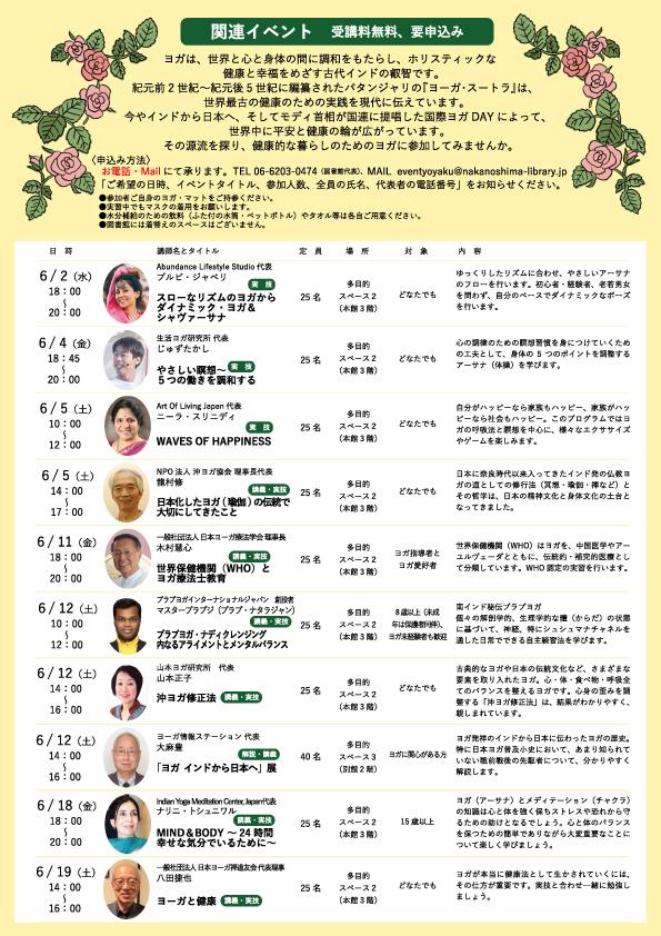 インド独立75周年記念「ヨガ インドから日本へ」関連イベント→中止
