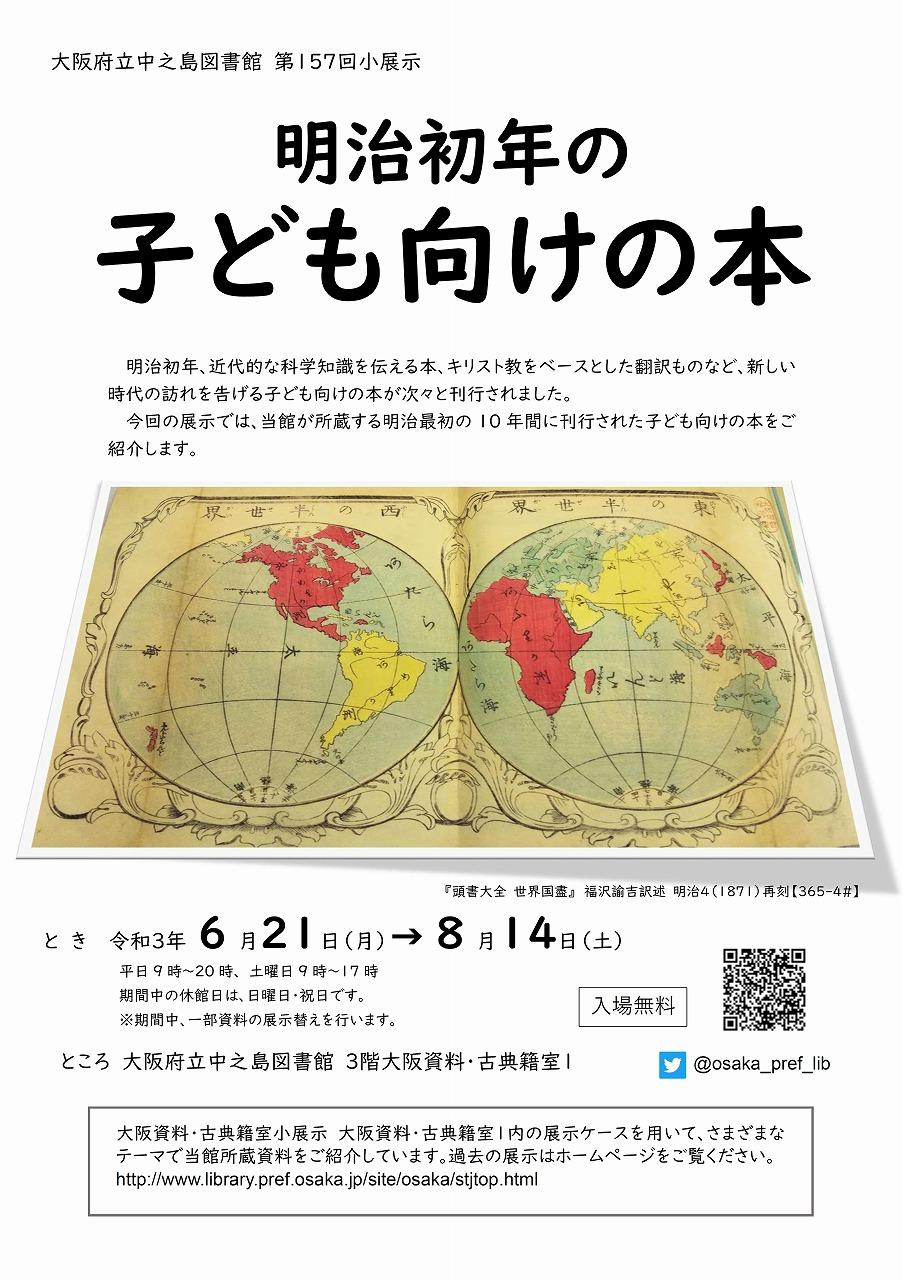 第157回大阪資料・古典籍室小展示「明治初年の子ども向けの本」