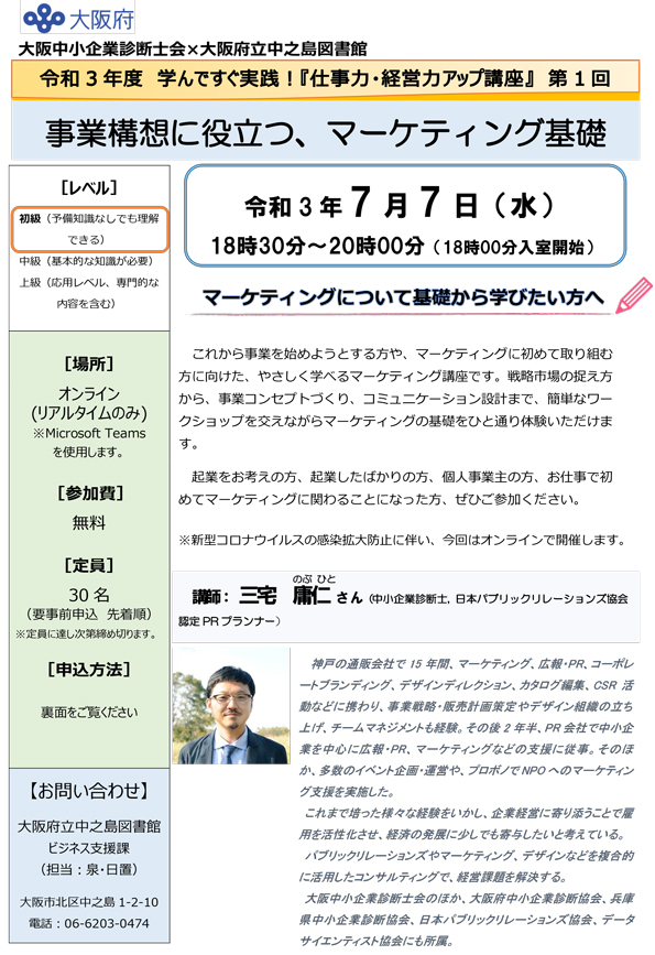 令和3年度 仕事力・経営力アップ講座 第1回 事業構想に役立つ、マーケティング基礎【オンライン開催】