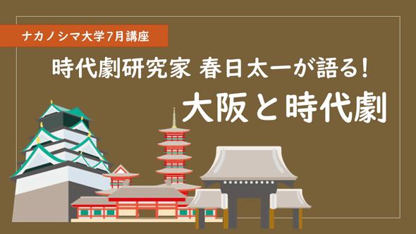 ナカノシマ大学2021年7月講座「春日太一が語る!大阪と時代劇」