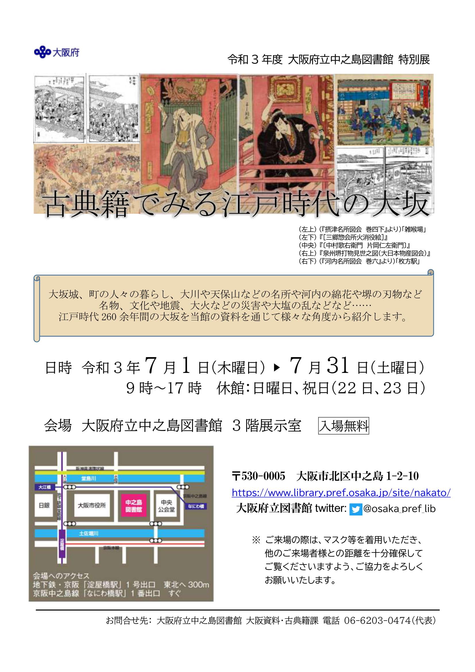 令和3年度特別展「古典籍でみる江戸時代の大坂」