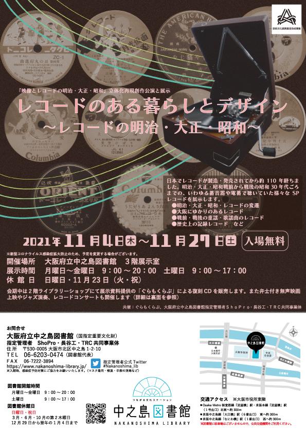 レコードのある暮らしとデザイン ~レコードの明治・大正・昭和~