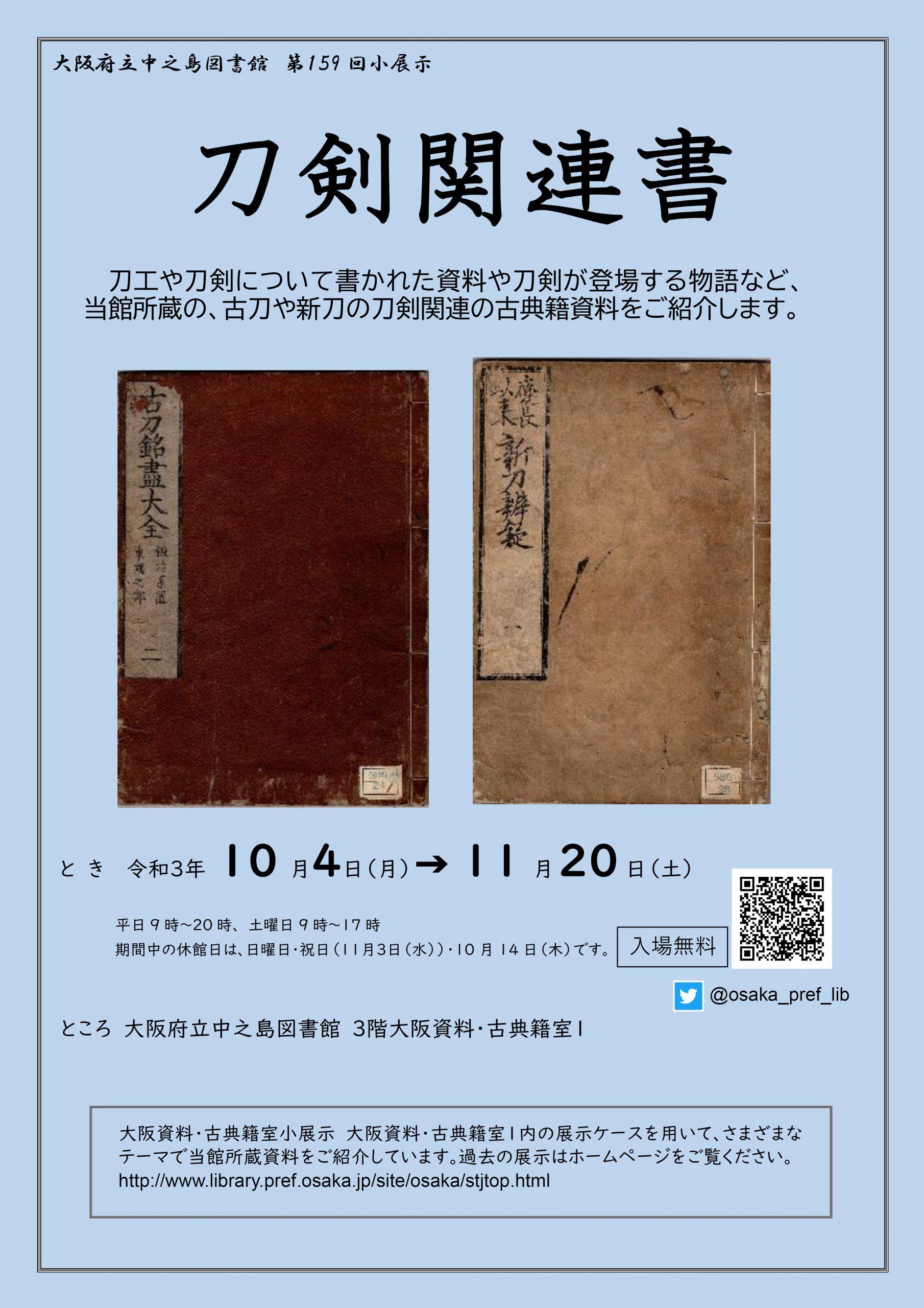 第159回大阪資料・古典籍室小展示「刀剣関連書」